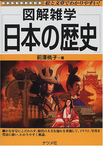 図解雑学日本の歴史