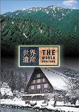 世界遺産 日本編3 (白神山地/白川郷・五箇山の合掌造り集落) [DVD]