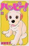 ハッピー!(22) (講談社コミックスビーラブ (1157巻))