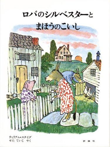 ロバのシルベスターとまほうのこいし (評論社の児童図書館・絵本の部屋)