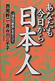 あなたも今日から日本人―『国民の歴史』をめぐって