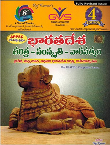Indian History and Culture Heritage ( Ancient, Medieval and Modern Indian History)...