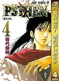 PSYREN―サイレン―【期間限定無料】 4 (ジャンプコミックスDIGITAL)