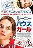 ルーキー・ハウス・ガール[DVD]