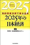 2025年の日本経済—知的資産活用で蘇る日本  宮川 努, 日本経済研究センター (日本経済新聞社)