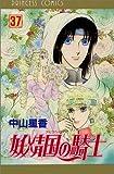 妖精国(アルフヘイム)の騎士―ローゼリィ物語 (37) (PRINCESS COMICS)