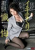 イキまくり懺悔~捕らわれた女スパイ~雪見紗弥 [DVD]