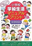 コピーして使える小学校学級生活マニュアルプリント—全学年対応