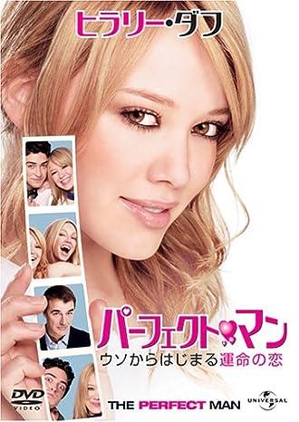 パーフェクト・マン [DVD]