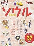 まっぷる ミニまっぷる ソウル (マップルマガジン   旅行 ガイドブック)