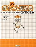 with高野優 赤ちゃん語辞典―「ママ、わかって!」赤ちゃんが泣く17の理由
