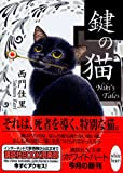 鍵の猫—Niki's tales (講談社X文庫—ホワイトハート)