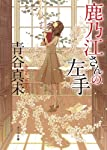 鹿乃江さんの左手 (ポプラ文庫 日本文学)