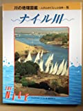 img - for (- Nature and life of people geography illustrated book of the river) Nile (1995) ISBN: 4036292501 [Japanese Import] book / textbook / text book