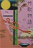 竹取物語(全) (角川ソフィア文庫—ビギナーズ・クラシックス)