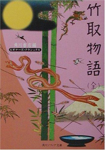 竹取物語(全)