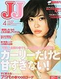 JJ 2012年 04月号