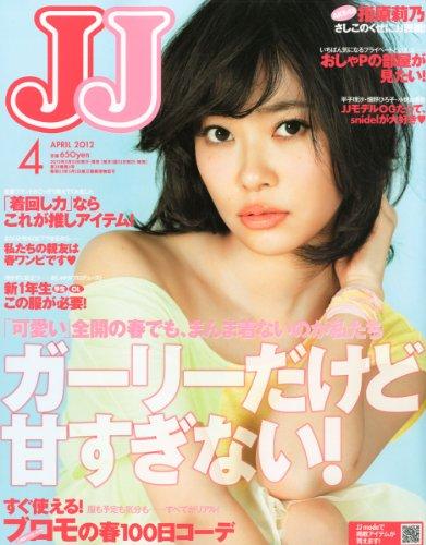JJ (ジェイジェイ) 2012年 04月号 [雑誌]