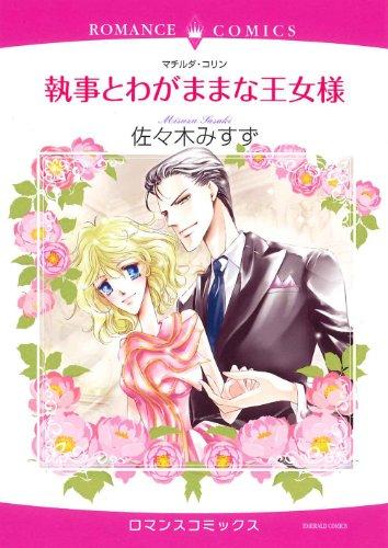 執事とわがままな王女様 (エメラルドコミックス ロマンスコミックス)