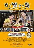 たこ焼きの詩[DVD]