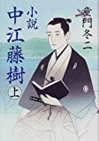 小説 中江藤樹〈上巻〉