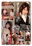 ザーメン美少女 [DVD]