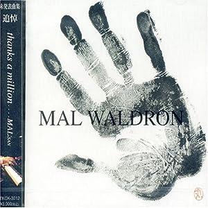 マル・ウォルドロン