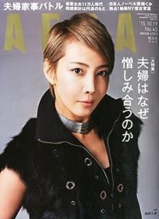 AERA (アエラ) 2015年 10/19 増大号 [雑誌]