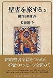 聖書を旅する〈3〉福音と福音書