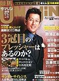 UMAJiN (ウマジン) 2010年 11月号 [雑誌]