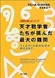 天才数学者たちが挑んだ最大の難問―フェルマーの最終定理が解けるまで (ハヤカワ文庫NF―数理を愉しむシリーズ)