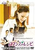 ロマンスのレシピ [DVD]