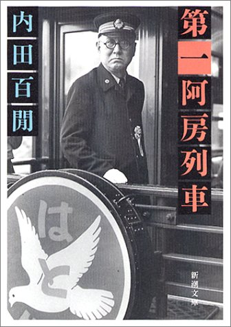 第一阿房列車 (新潮文庫) [文庫]