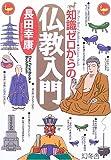 知識ゼロからの仏教入門