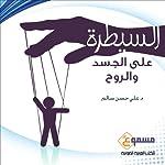 Asaytara Ala Aljasad Wa Alrouh: Control the Body and the Soul - in Arabic | Ali Hassan Salem, Ph.D