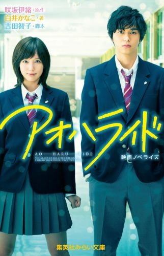 ao-haru-ride-live-action capitulos completos