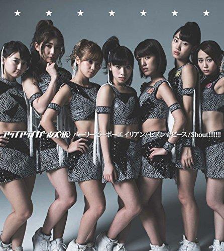 パーリーピーポーエイリアン/セブン☆ピース(初回限定盤A)