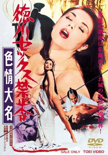 徳川セックス禁止令 色情大名 [DVD]