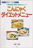 こんにゃくダイエットメニュー―食物繊維が豊富で超低カロリー (SERIES食彩生活)
