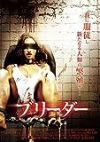 ブリーダー [DVD]