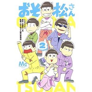 おそ松さん(2): マーガレットコミックス