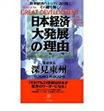 img - for [ SECRET OF THE GREAT DEVELOPMENT OF THE JAPANESE ECONOMY (JAPANESE, ENGLISH) ] By Fukami, Toshu ( Author) 1998 [ Paperback ] book / textbook / text book