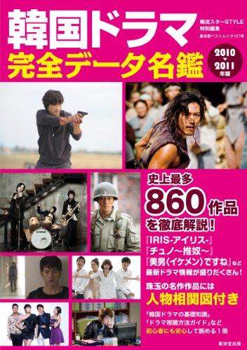 韓国ドラマ完全データ名鑑2010~2011年版 (廣済堂ベストムック)