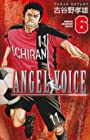 ANGEL VOICE 第6巻
