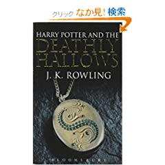 Harry Potter and the Deathly Hallows (Harry Potter 7)(UK) Adult