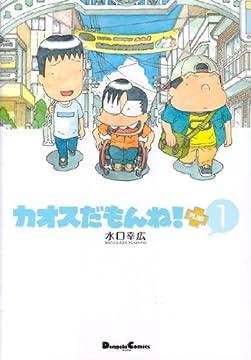カオスだもんね!PLUS 1 (電撃コミックス EX)