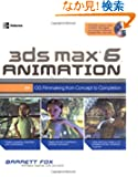 3ds max 6 Animation: CG Filmmaking from Concept to Completion (Consumer Education)