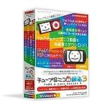 チューブ&ニコ録画3 Windows版