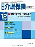 月刊介護保険2011年12月号「経営実態の判断は?」