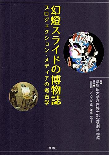 幻燈スライドの博物誌: プロジェクション・メディアの考古学